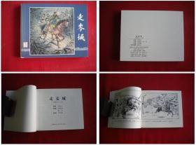 《走麦城》三国24,60开严绍唐绘,上海2017出版,5384号,精品连环画