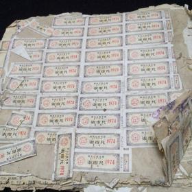 黑龙江布票柒市尺(1974年部分代副券)1000张。