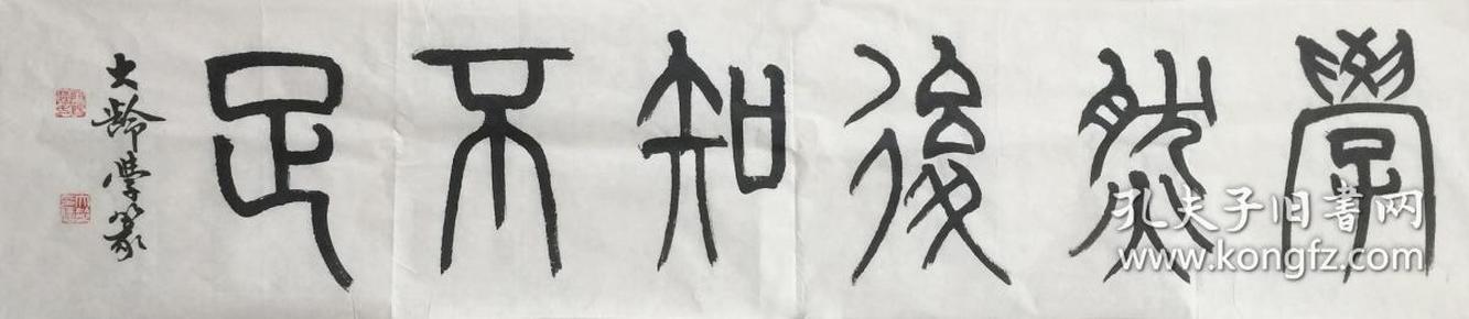 【優惠】【來自本人真跡】赫大齡/中國書法家協會會員/國家一級美術師/吉林省書協理事/書法DB2-5篆書《學然后知不足》(26cm×120cm)