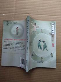 杨氏太极拳传统八十五式体用
