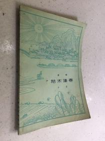 枯木逢春(话剧)