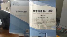 9787313167262  大学英语听力进阶 (第三册) 少量笔记