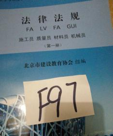 北京市住房和城乡建设行业人员岗位考核培训教材 法律法规