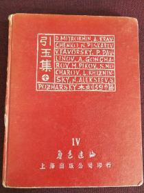 1950年初版硬精装【鲁迅选编IV】《引玉集》馆藏书