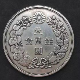 日本明治八年七两二钱银元铂金壹万元银币大银元直径8.8cm。复古