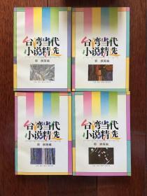 台湾当代小说精选:1945-19901、2、3、4辑 一版一印 仅印3500册 ktg4上2