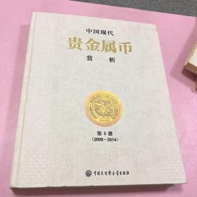 中国贵金属币赏析 第五册(2008-2014)