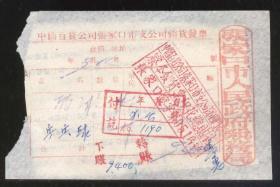 中國百貨公司張家口支公司1952年9月銷貨發票 印花總貼(2019.5.12日上