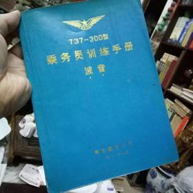 乘务员训练手册-波音。南方航空公司