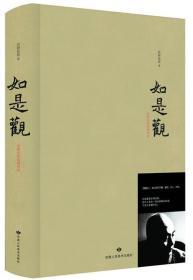 如是观 济群法师微博禅语 正心缘结缘佛教用品法宝书籍
