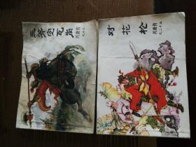 兴唐传连环画:巜对花枪》《三斧定瓦岗》合售