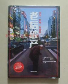 """正版现货 译文纪实 老后破产:名为""""长寿""""的噩梦 NHK特别节目"""