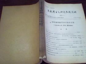 马克思主义研究参考资料增刊1980年第4.5.6期合订