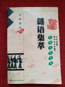谜语集萃(民间文学集萃)