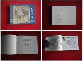 《火烧连营》三国25,60开蒋萍绘,上海2017出版,5385号,精品连环画