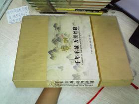 广州 千年羊城万里丝路广州海上丝绸之路发祥地(古币纪念册内有古币4枚带有收藏证)
