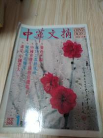 中华文摘1993年1月