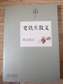 名家散文典藏:想念地坛·史铁生散文