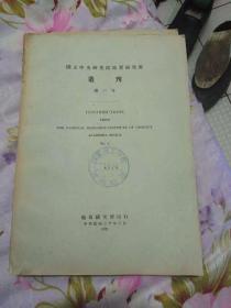 国立中央研究院地质研究所丛刊第贰号