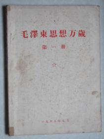 毛泽东思想万岁【第一册1951-1958】