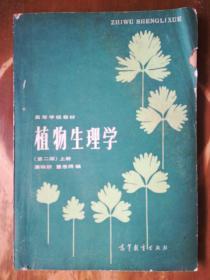 高等学校教材——植物生理学(第二版,上册)(内有少量笔记,品如图)