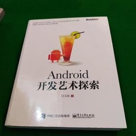 Android开发艺术探索