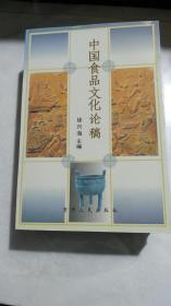 《中国食品文化论稿》
