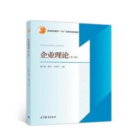 企业理论(第三版) 正版 王昭凤  9787040505931
