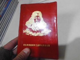 老笔记本 --川化第四届青年工业学大庆会议增  如图
