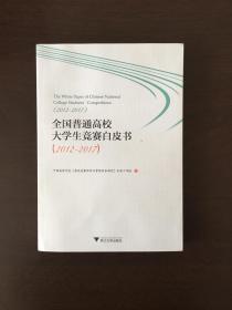 全国普通高校大学生竞赛白皮书(2012-2017)