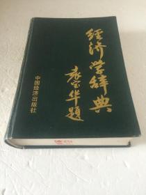 经济学辞典 【一版一印】