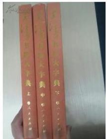 正版    毛泽东书法大字典   9D15e