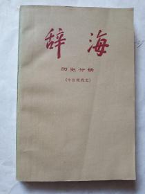 《辞海》历史分册(中国现代史)