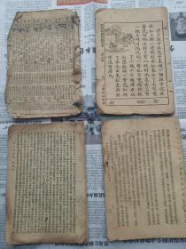 民国残书四本合售,国语教科书,开明国文读本,映月再圆记,珠算