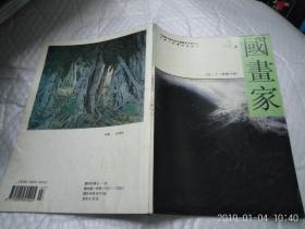 国画家双月刊 1995年第4期