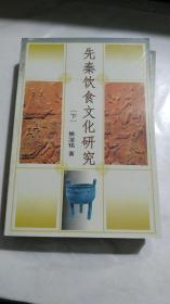 《先秦饮食文化研究 》上下册