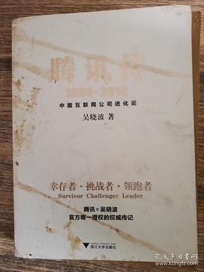 腾讯传1998-2016  中国互联网公司进化论