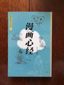 蔡志忠佛经漫画:漫画心经 一版一印 x59