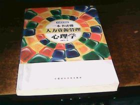 一本书读懂人力资源管理心理学