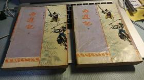 四大名著   西游记(上下册)