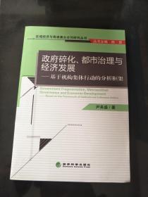政府碎化、都市治理与经济发展:基于机构集体行动的分析框架