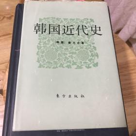 韩国近代史