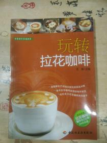 西餐制作基础教程:玩转拉花咖啡
