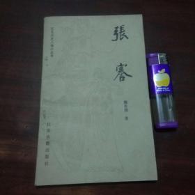 签名本:张謇(江苏历史人物小丛书)(作者陈有清签赠本)