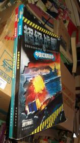 现代舰船合订本 超级战舰:中美日海战实力大比拼+中国式海防战争(2册合售)