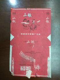 老烟标:山歌(国营贵州卷烟厂)