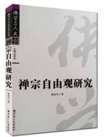 禅宗自由观研究-全书分为自由与禅宗自由观如来藏真心本体的义性性相不二即自由性空自由与自由空性等 宗教文化出版社