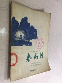 九龙滩(六场话剧)