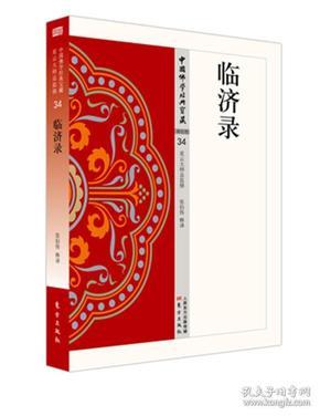 中国佛学经典宝藏·禅宗类 34:临济录9787506086103(24064)