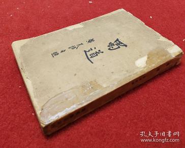 珍稀新文学 民国27年1938年三版稀见三版 黄炎培著 开明书店 《蜀道》32开多插图一厚册全。